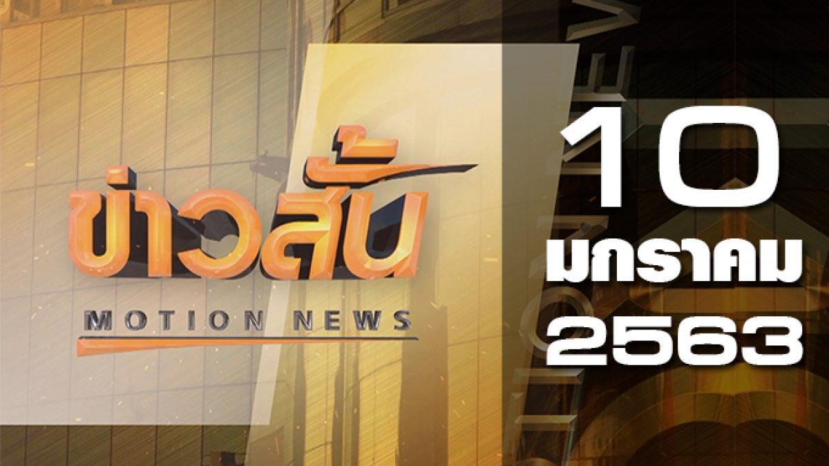 ข่าวสั้น Motion News Break 1 10-01-63