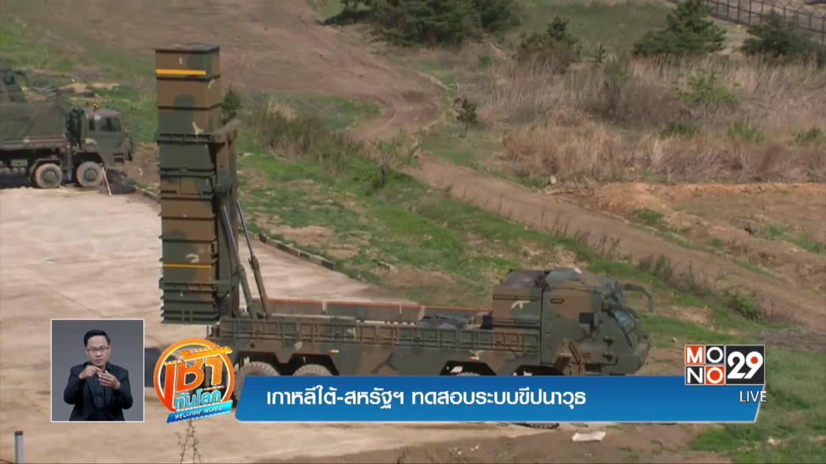 เกาหลีใต้-สหรัฐฯ ทดสอบระบบขีปนาวุธ