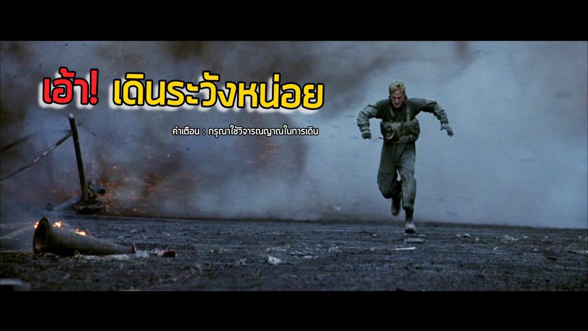 ไปวิ่งอะไรตรงนั้น!! ฉากฝ่าดงระเบิดในตำนานใน Behind Enemy Lines