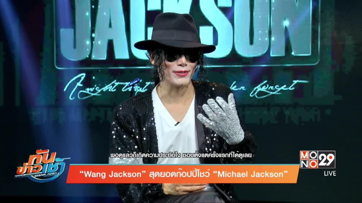 """""""Wang Jackson"""" สุดยอดก๊อปปี้โชว์ """"Michael Jackson"""""""