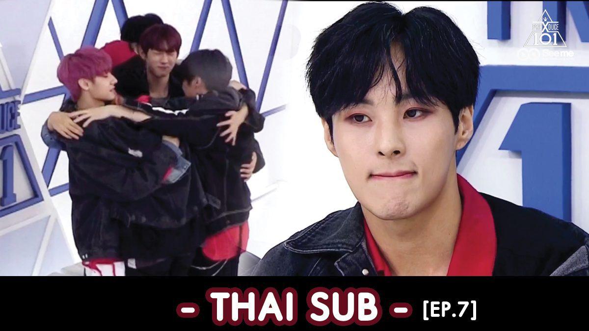 [THAI SUB] PRODUCE X 101 ㅣประกาศอันดับทีม Swalla [EP.7]