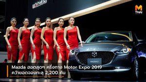Mazda ฮอตสุดๆ ครึ่งทาง Motor Expo 2019 คว้ายอดจองทะลุ 2,200 คัน