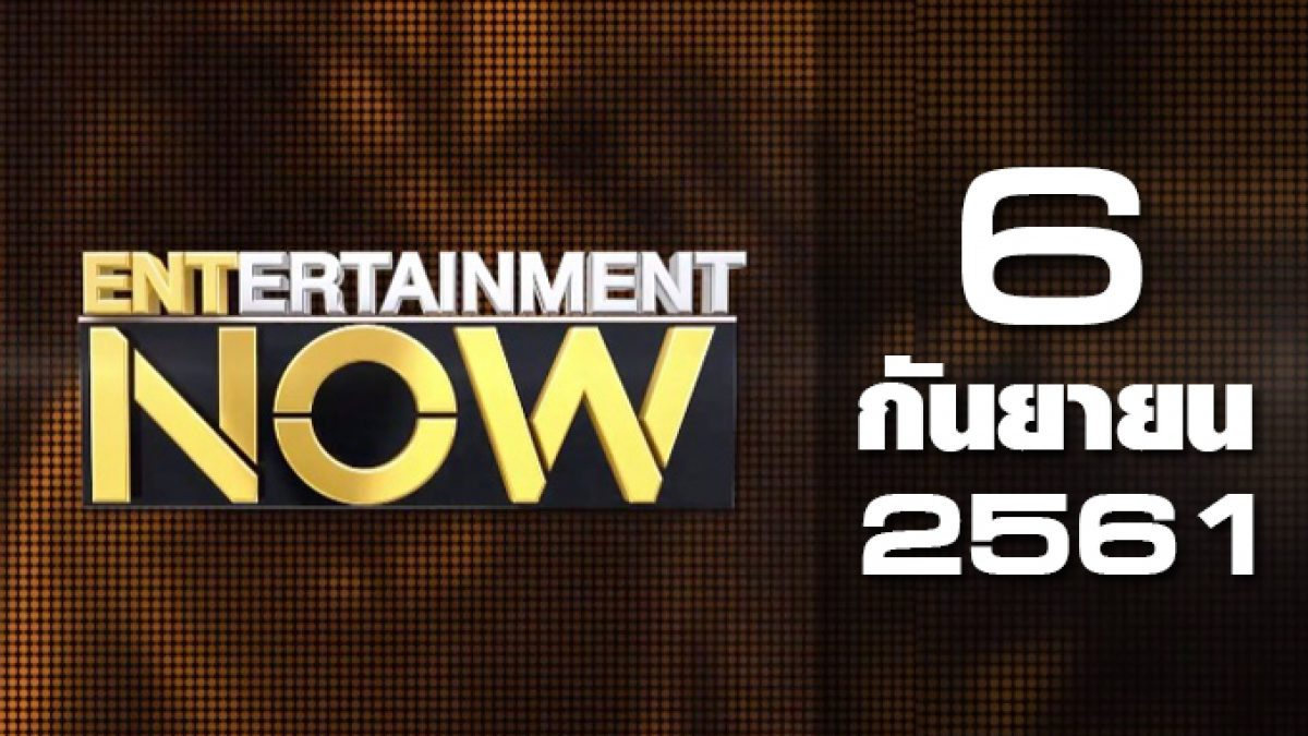 Entertainment Now Break 1 06-09-61