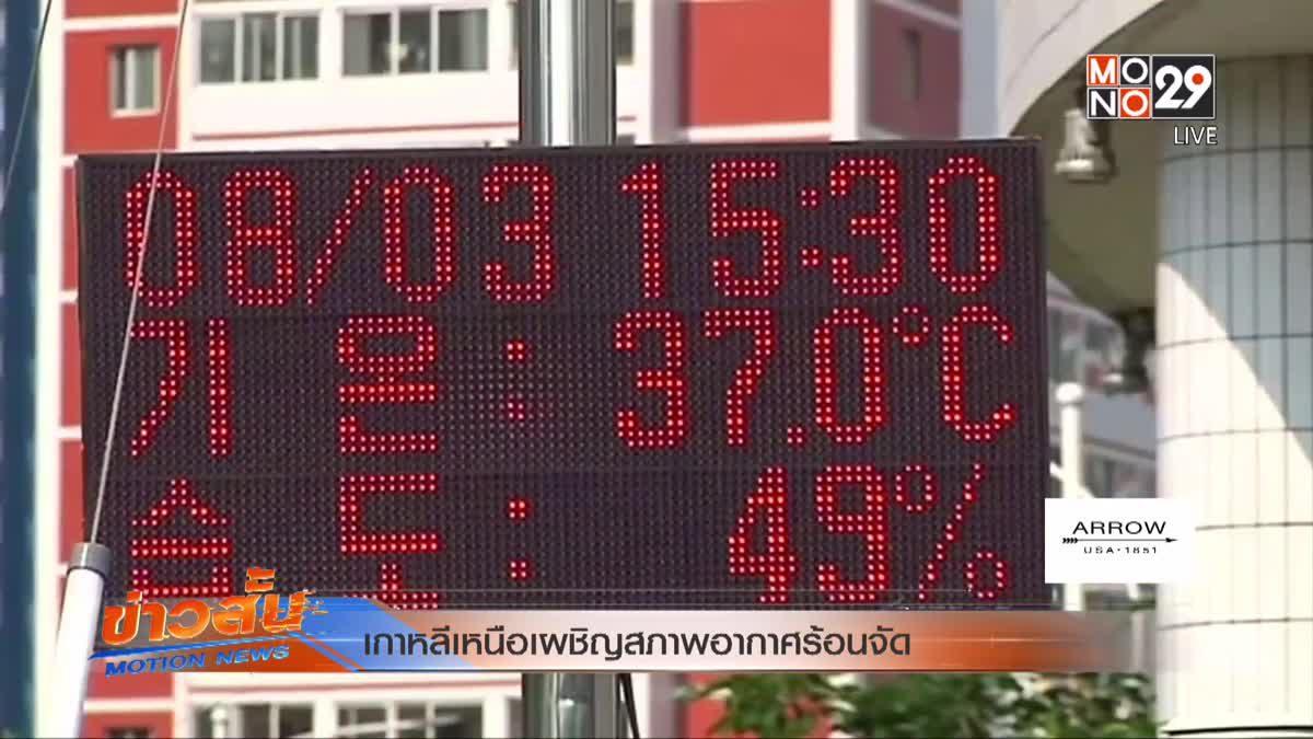 เกาหลีเหนือเผชิญสภาพอากาศร้อนจัด