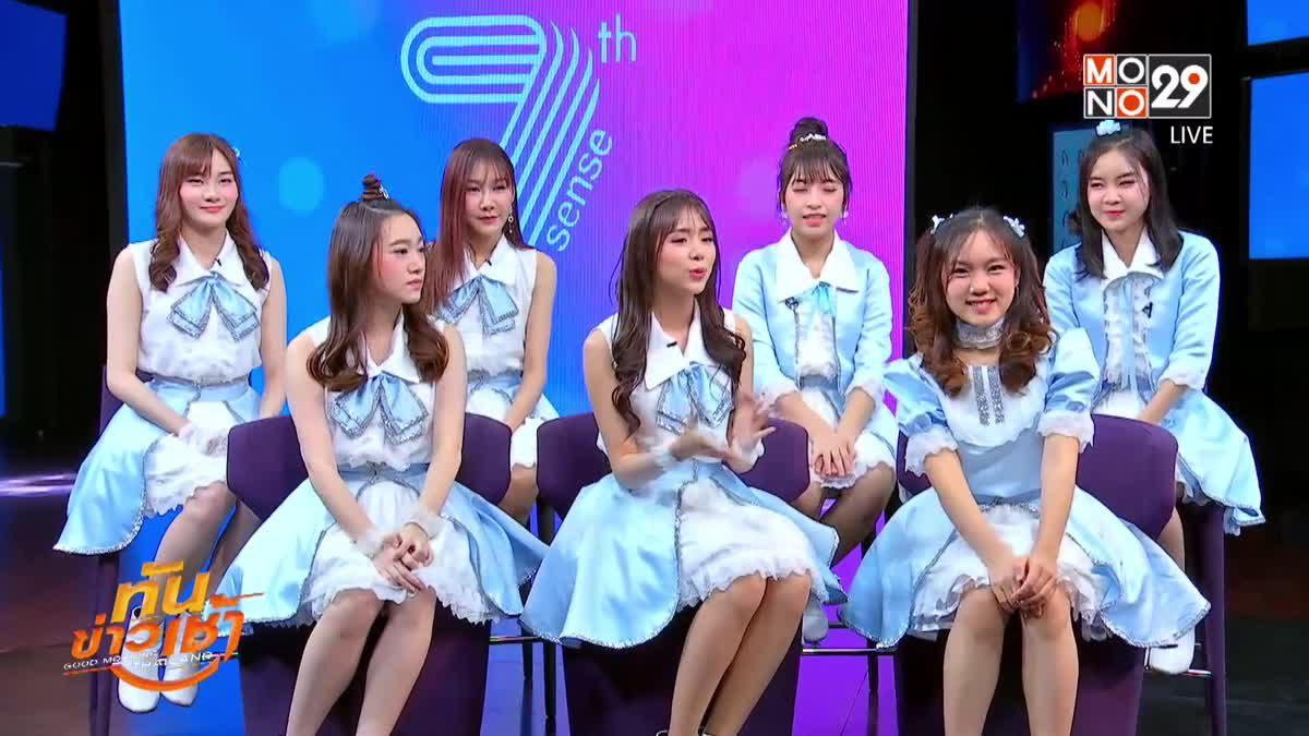 """""""7th Sense"""" วงไอดอลสาวน้องใหม่สัญชาติไทยกับซิงเกิ้ล """"สัมผัสรัก"""""""