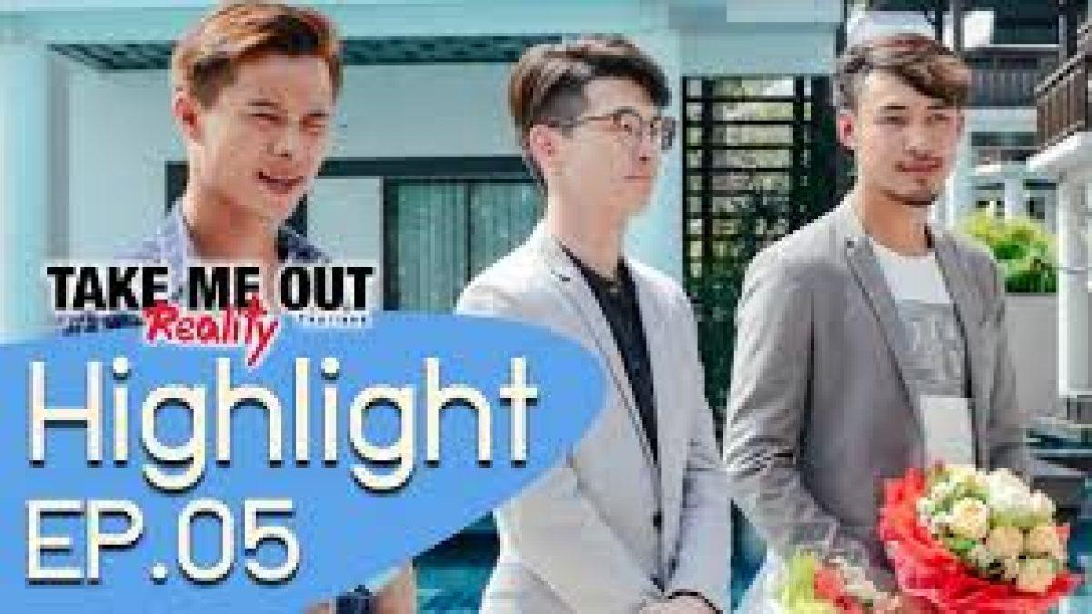รัก..ที่ไม่ชัดเจน l Highlight - Take Me Out Reality S.2 EP.05(19 มี.ค. 60)