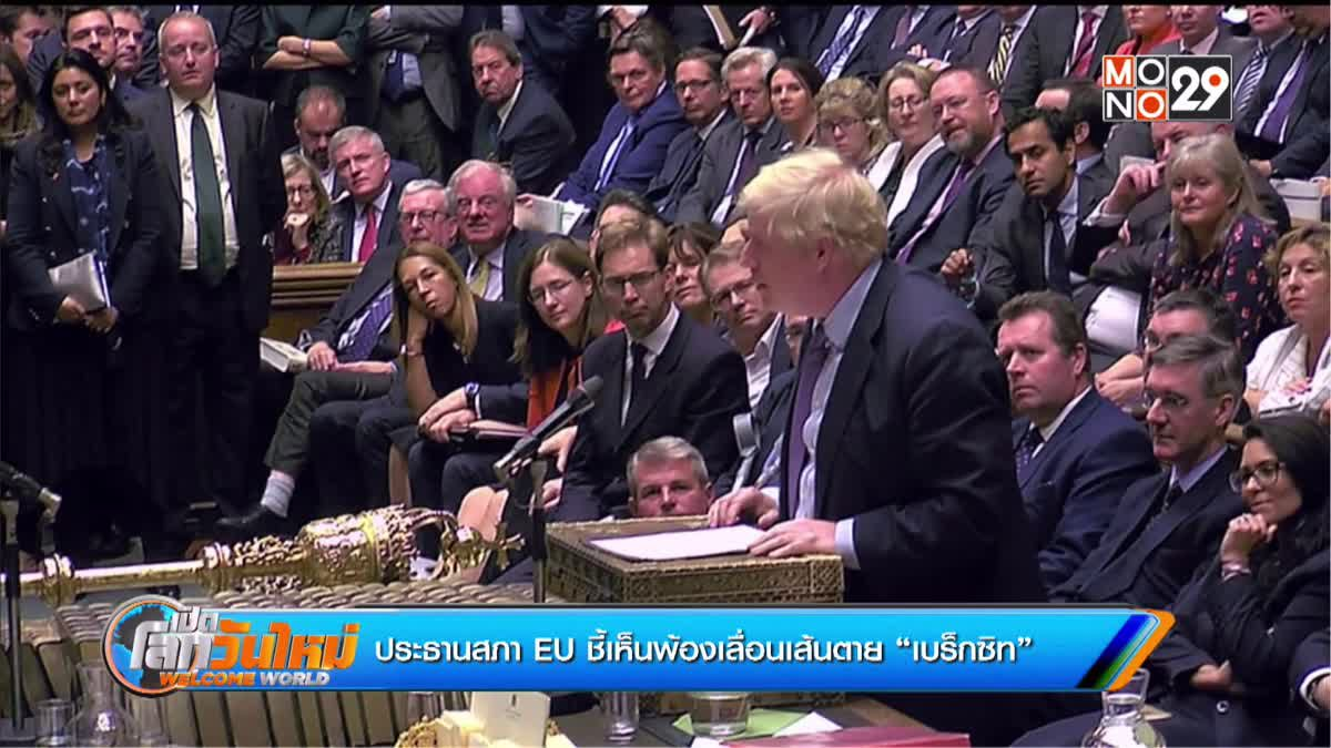 """ประธานสภา EU ชี้เห็นพ้องเลื่อนเส้นตาย """"เบร็กซิท"""""""