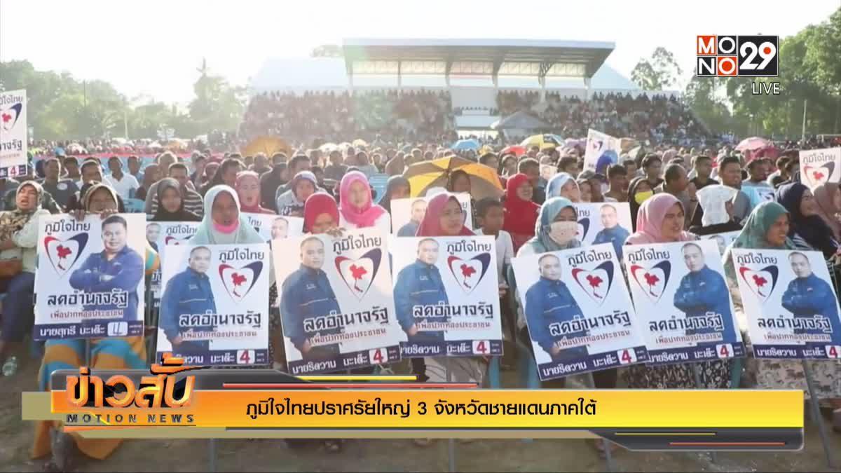 ภูมิใจไทยปราศรัยใหญ่ 3 จังหวัดชายแดนภาคใต้