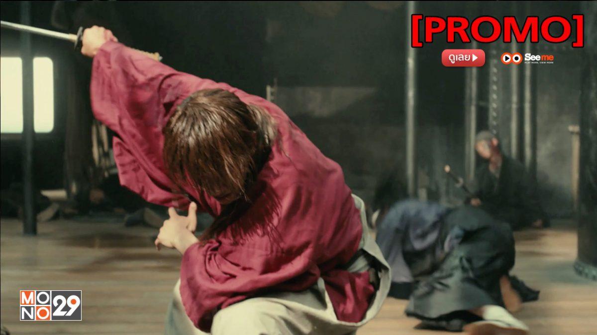Rurouni Kenshin 3:The Legend Ends รูโรนิ เคนชิน คนจริง โคตรซามูไร [PROMO]