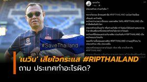 'เนวิน' เสียใจกระแส #RIPTHAILAND ถามเป็นคนไทยแบบไหน ประเทศทำอะไรผิด?