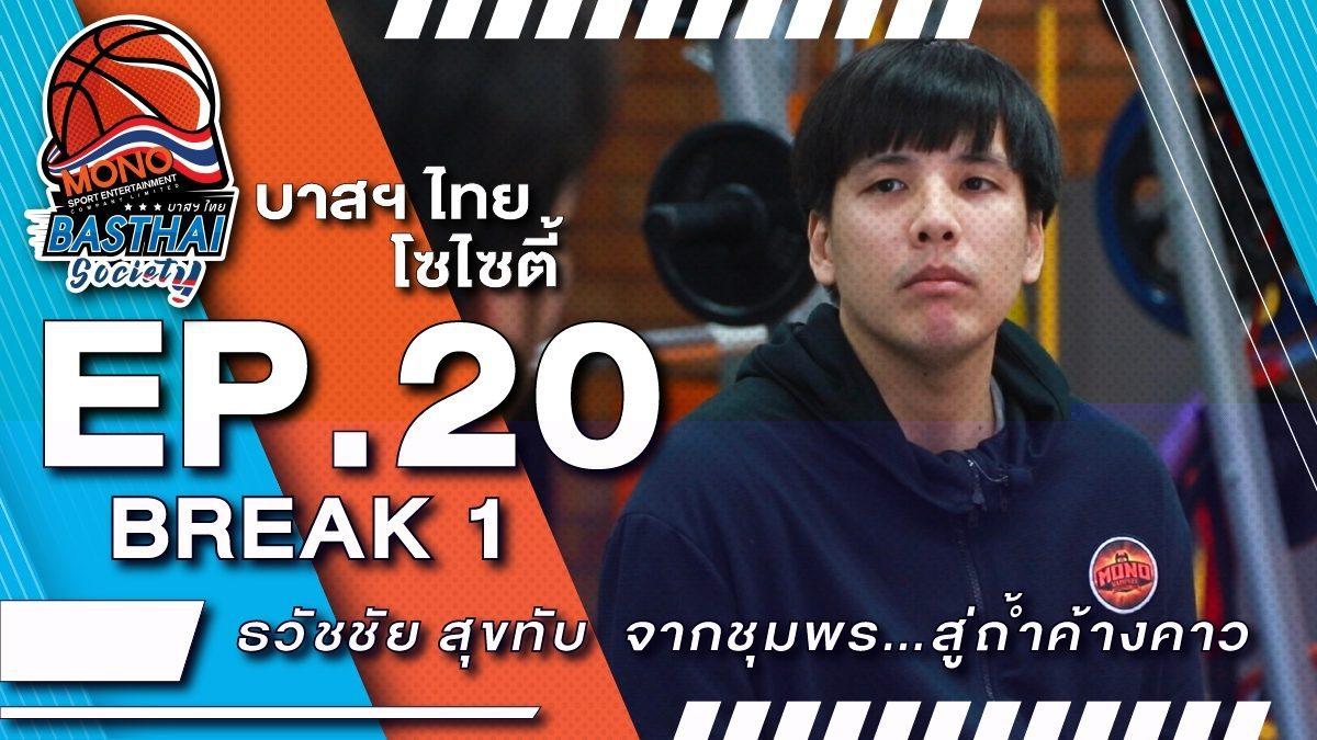บาสไทยฯSociety EP.20/1