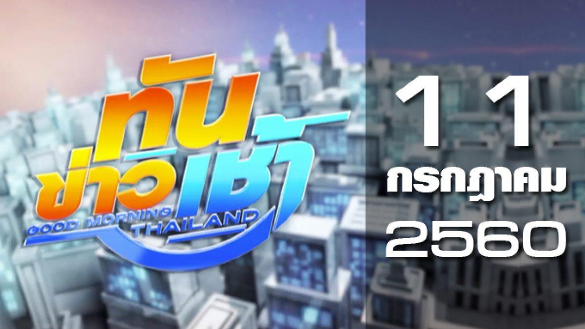 ทันข่าวเช้า Good Morning Thailand 11-07-60