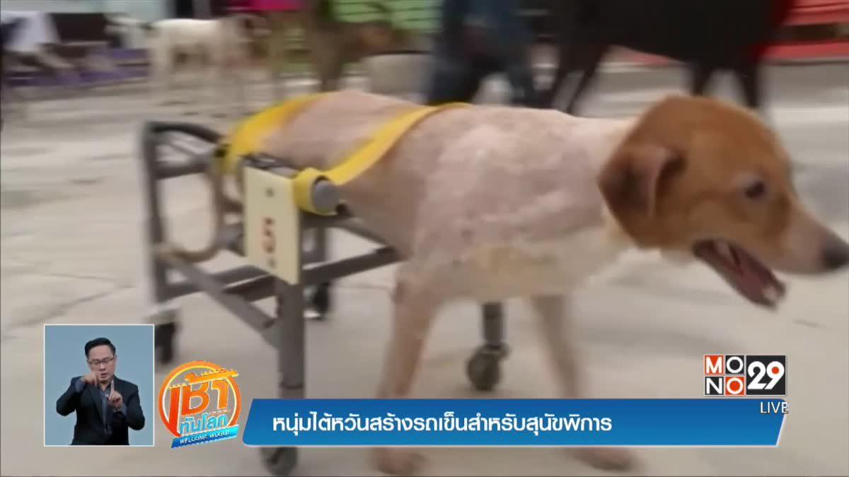 หนุ่มไต้หวันสร้างรถเข็นสำหรับสุนัขพิการ