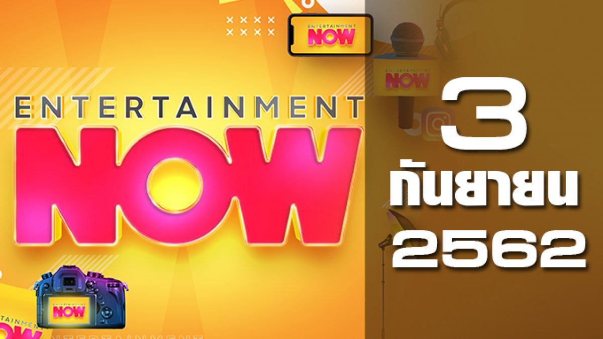 Entertainment Now Break 1 03-09-62