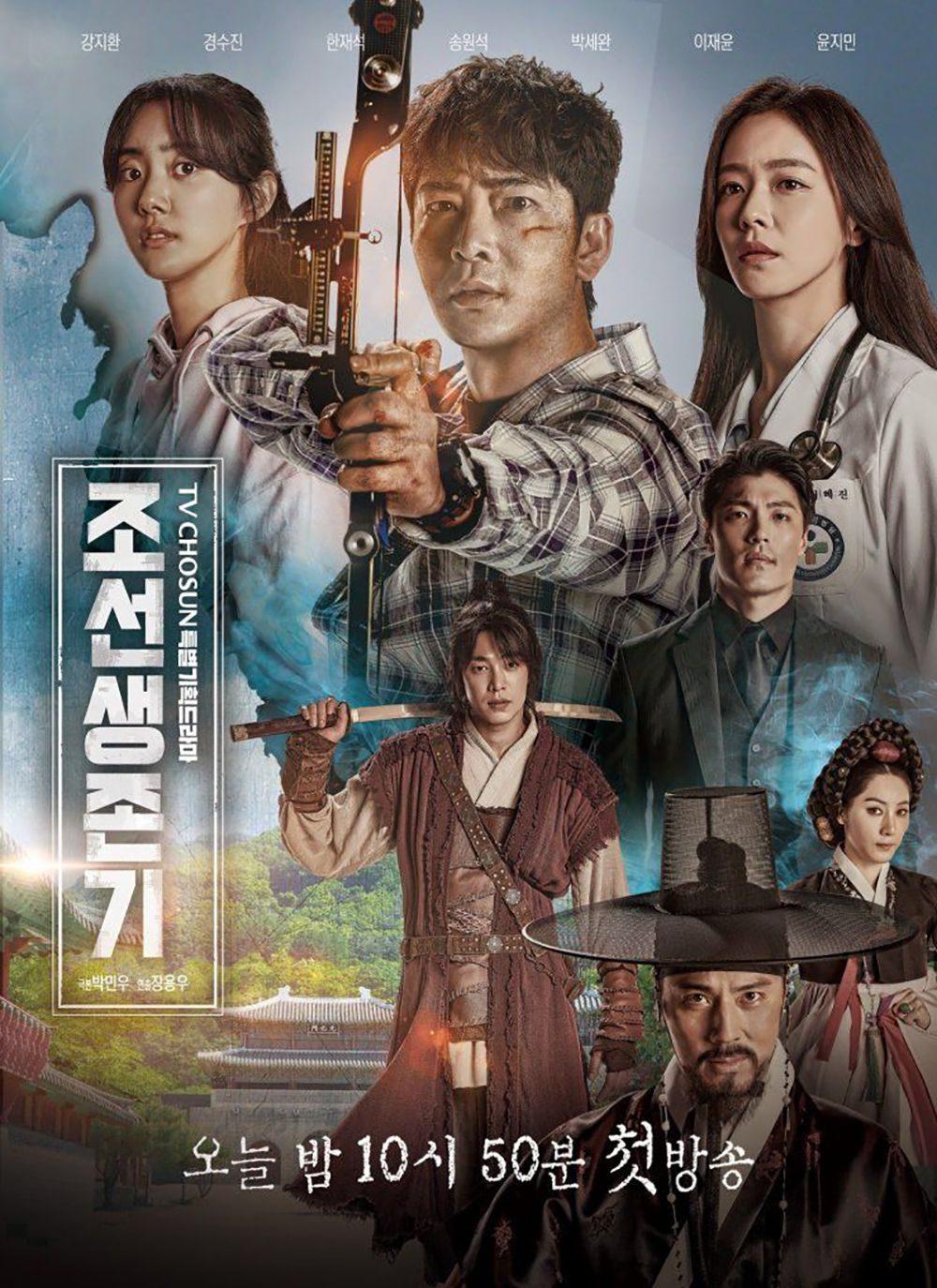 ซีรีส์ Joseon Survival