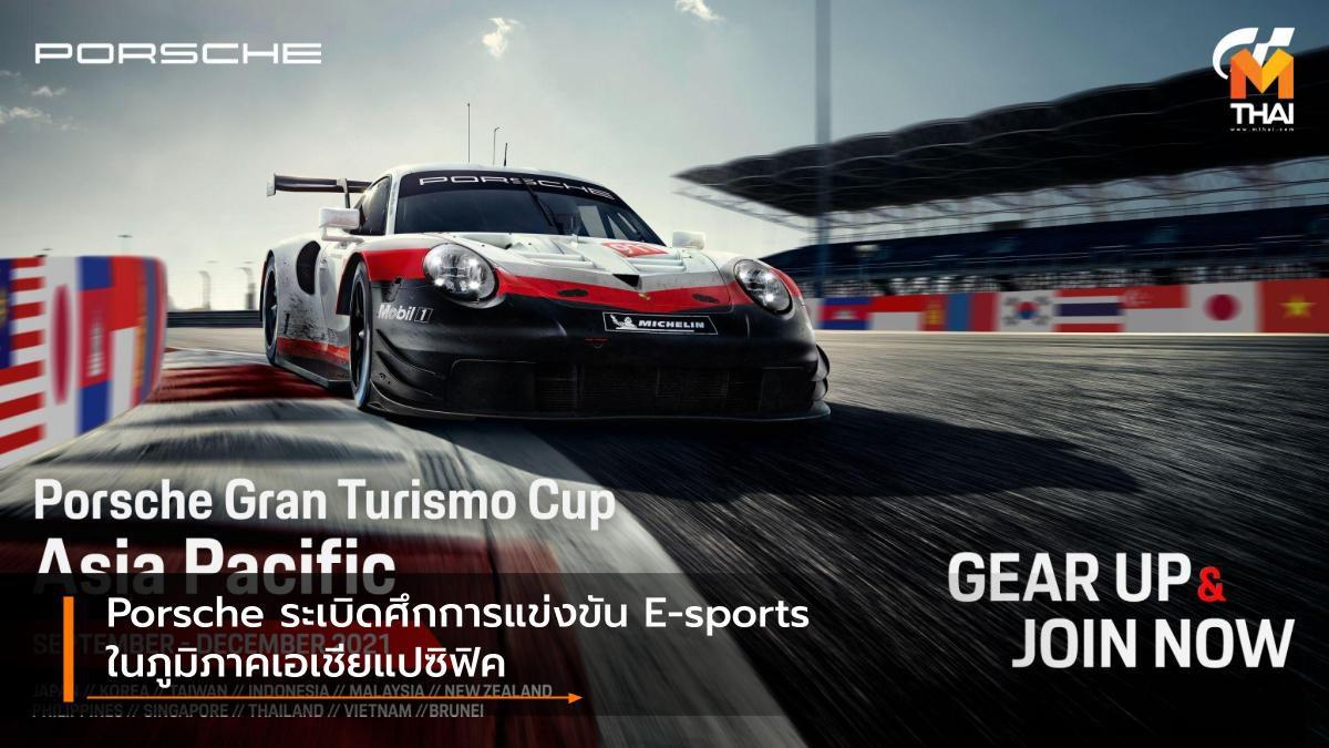 Porsche ระเบิดศึกการแข่งขัน E-sports ในภูมิภาคเอเชียแปซิฟิค