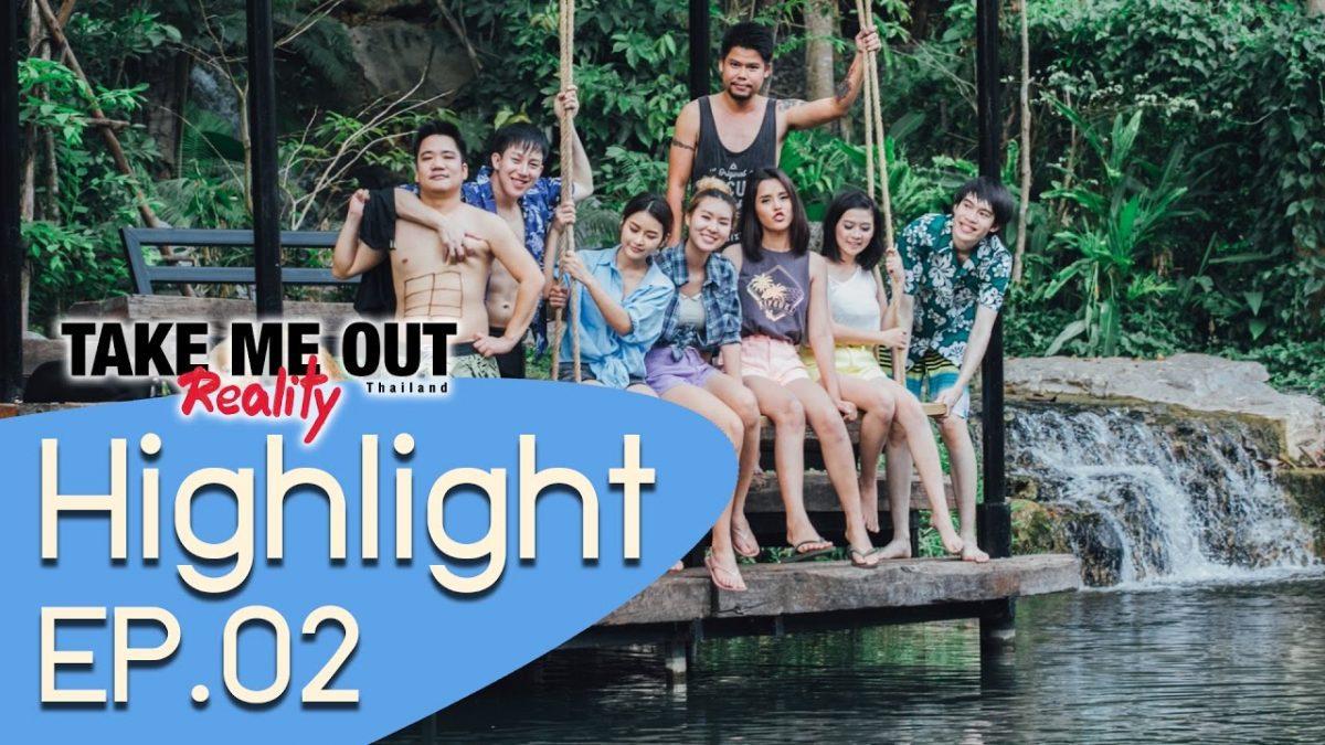 ยิ่งรัก ยิ่งเจ็บ l Highlight - Take Me Out Reality S.2 EP.02 (7 พ.ค. 60)