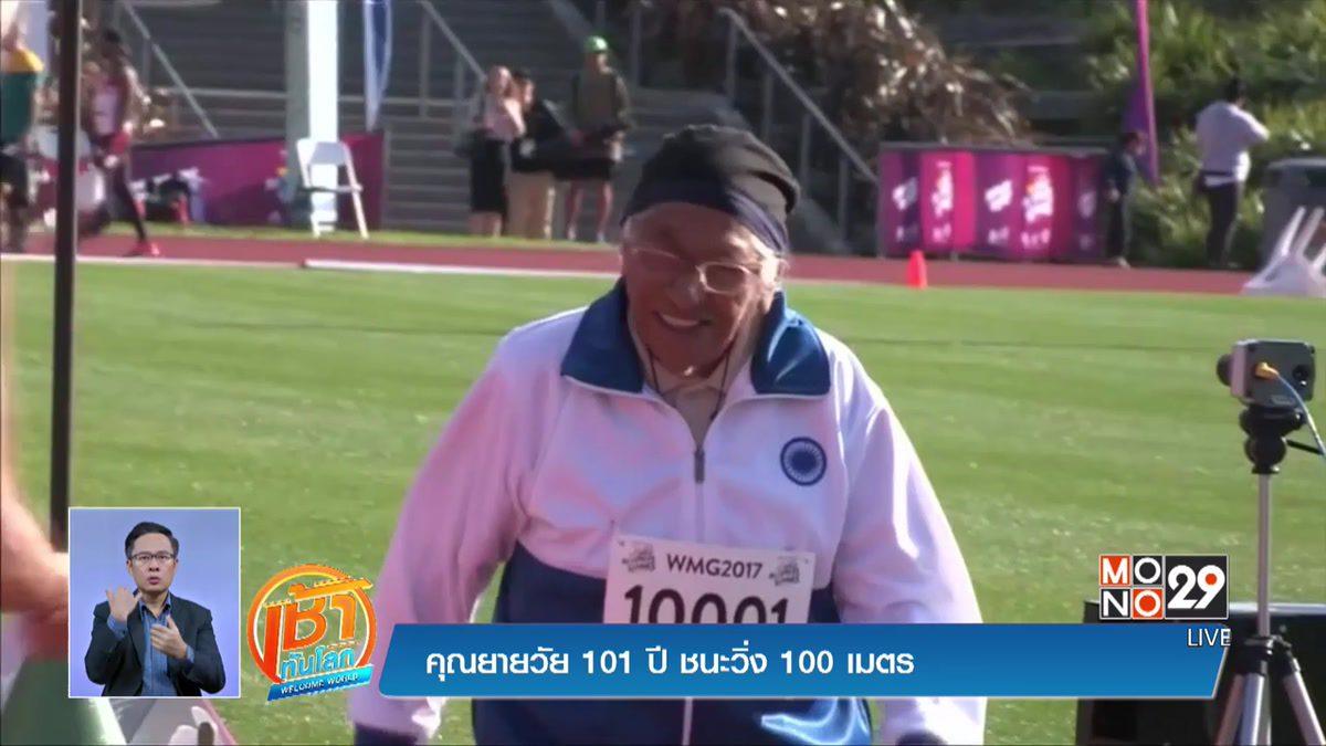 คุณยายวัย 101 ปี ชนะวิ่ง 100 เมตร