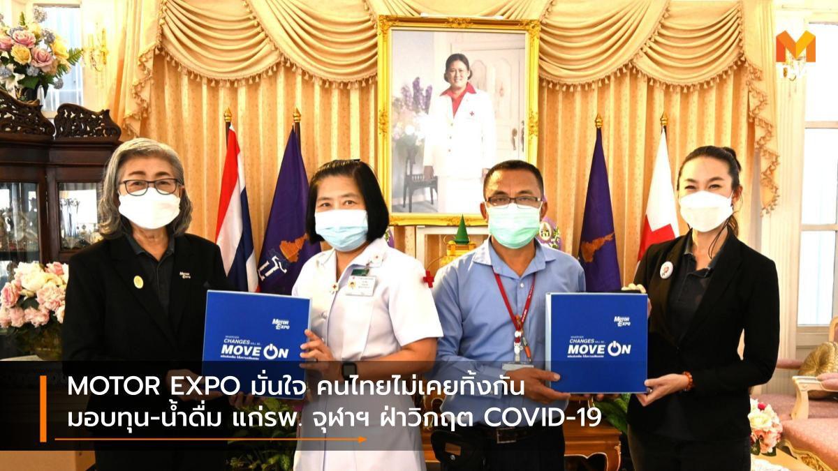 MOTOR EXPO มั่นใจ คนไทยไม่เคยทิ้งกัน มอบทุน-น้ำดื่ม แก่รพ. จุฬาฯ ฝ่าวิกฤต COVID-19