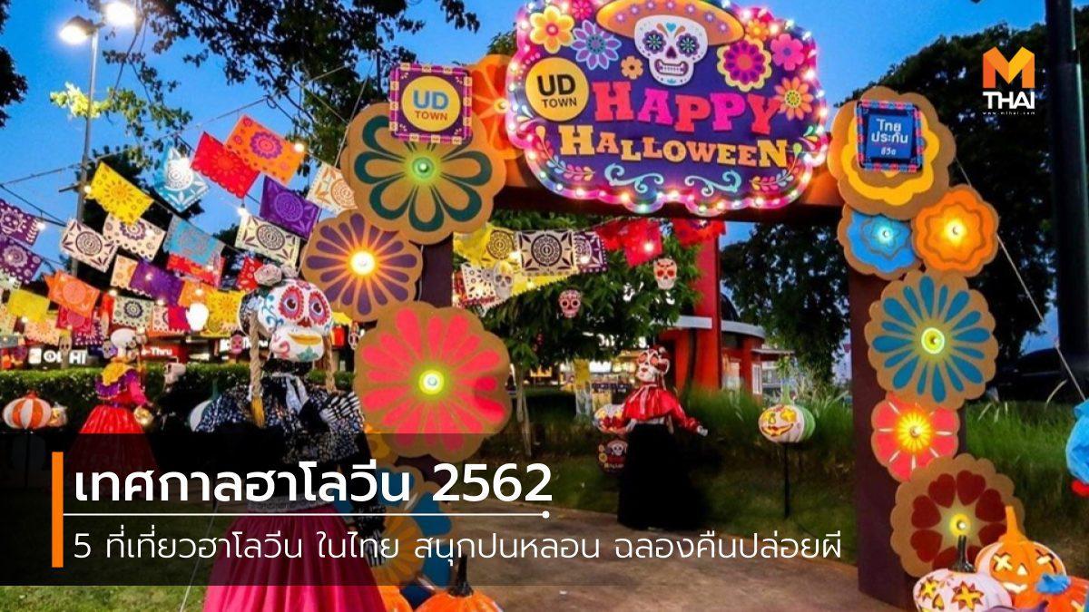 5 ที่เที่ยวฮาโลวีน ในไทย สนุกปนหลอน ฉลองคืนปล่อยผี