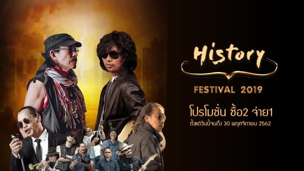 แอ๊ด คาราบาว - เสก โลโซ พร้อมยกทัพศิลปินจัดเต็มความมัน History Festival 2019