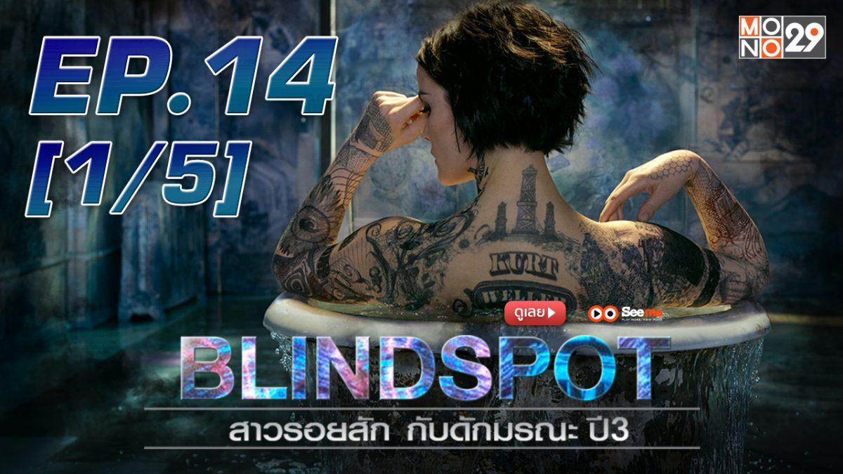 Blindspot สาวรอยสัก กับดักมรณะ ปี3 EP.14 [1/5]