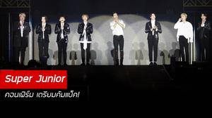 คอนเฟิร์ม! Super Junior เตรียมคัมแบ็คอัลบั้มใหม่ ด้วยสมาชิก 9 คน!!