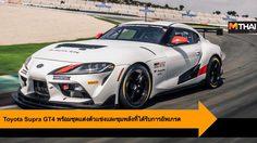 Toyota Supra GT4 พร้อมชุดเเต่งตัวเเข่งเเละขุมพลังที่ได้รับการอัพเกรด