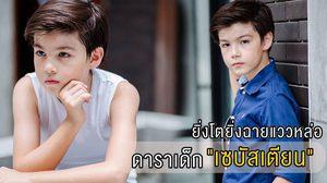 หล่อไม่เบา! น้องเซบัสเตียน ดาราเด็กหน้าหวาน ลูกครึ่งไทย-เดนมาร์ก