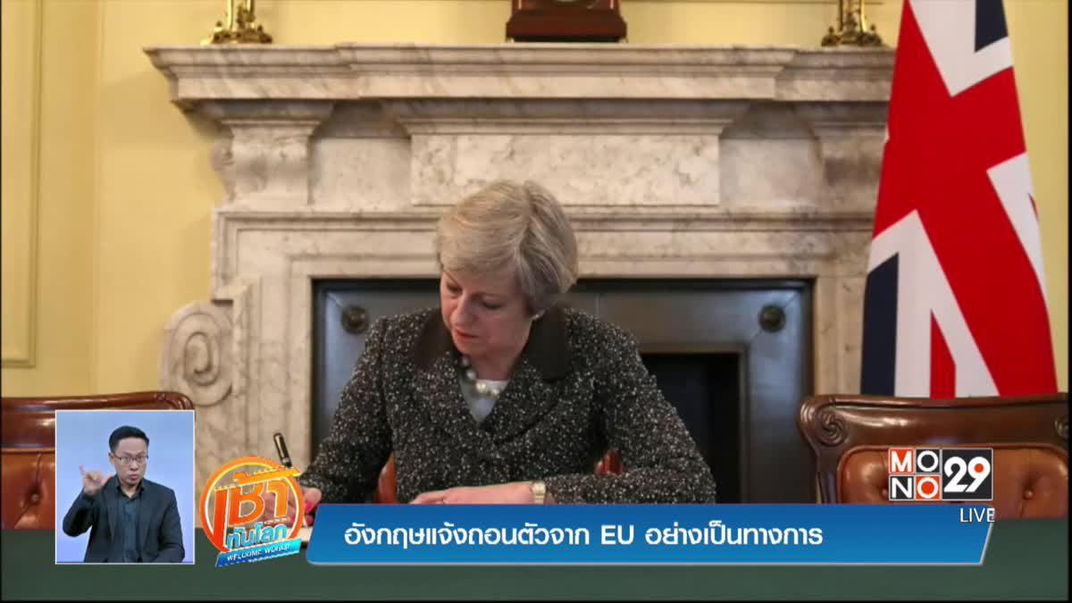 อังกฤษแจ้งถอนตัวจาก EU อย่างเป็นทางการ