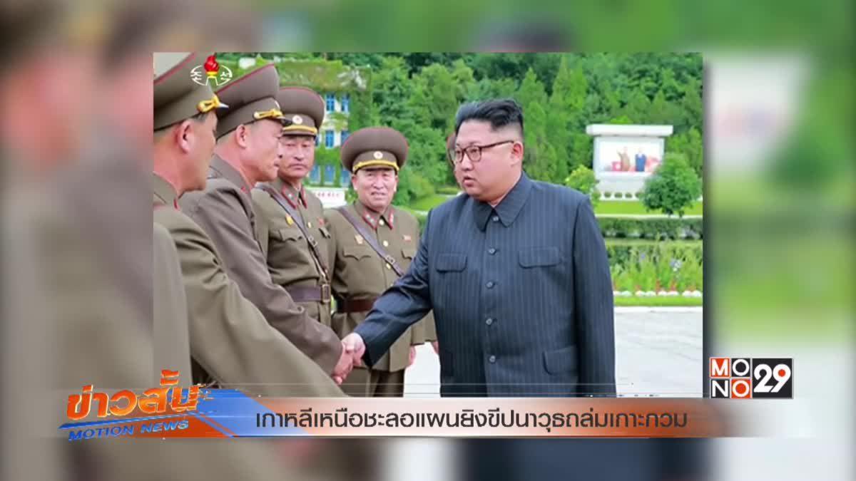 เกาหลีเหนือชะลอแผนยิงขีปนาวุธถล่มเกาะกวม