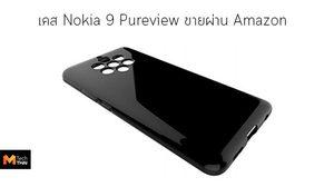 รีบเกิน!! เคส Nokia 9 Pureview  ขายผ่าน Amazon แล้ว ยืนยันใช้กล้องหลัง 5 ตัวชัดเจน