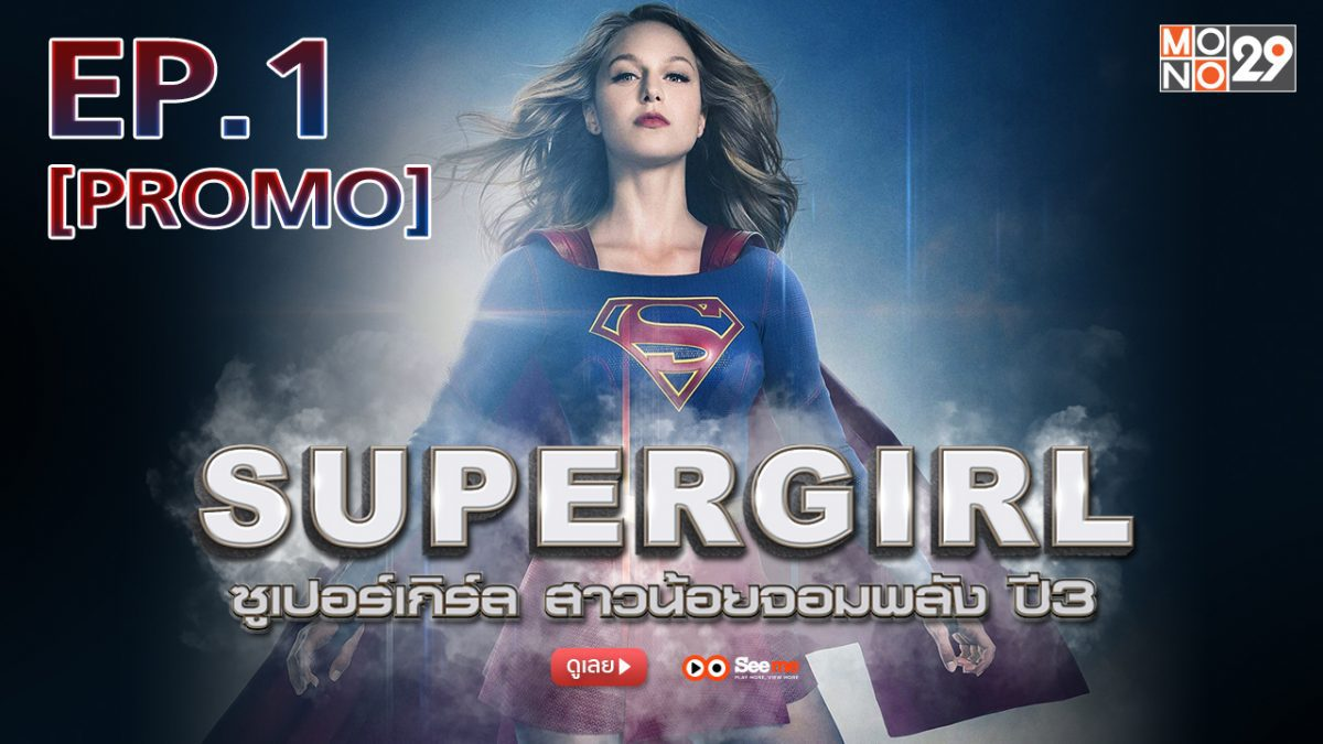 SuperGirl ซูเปอร์เกิร์ล สาวน้อยจอมพลัง ปี 3 EP.1 [PROMO]
