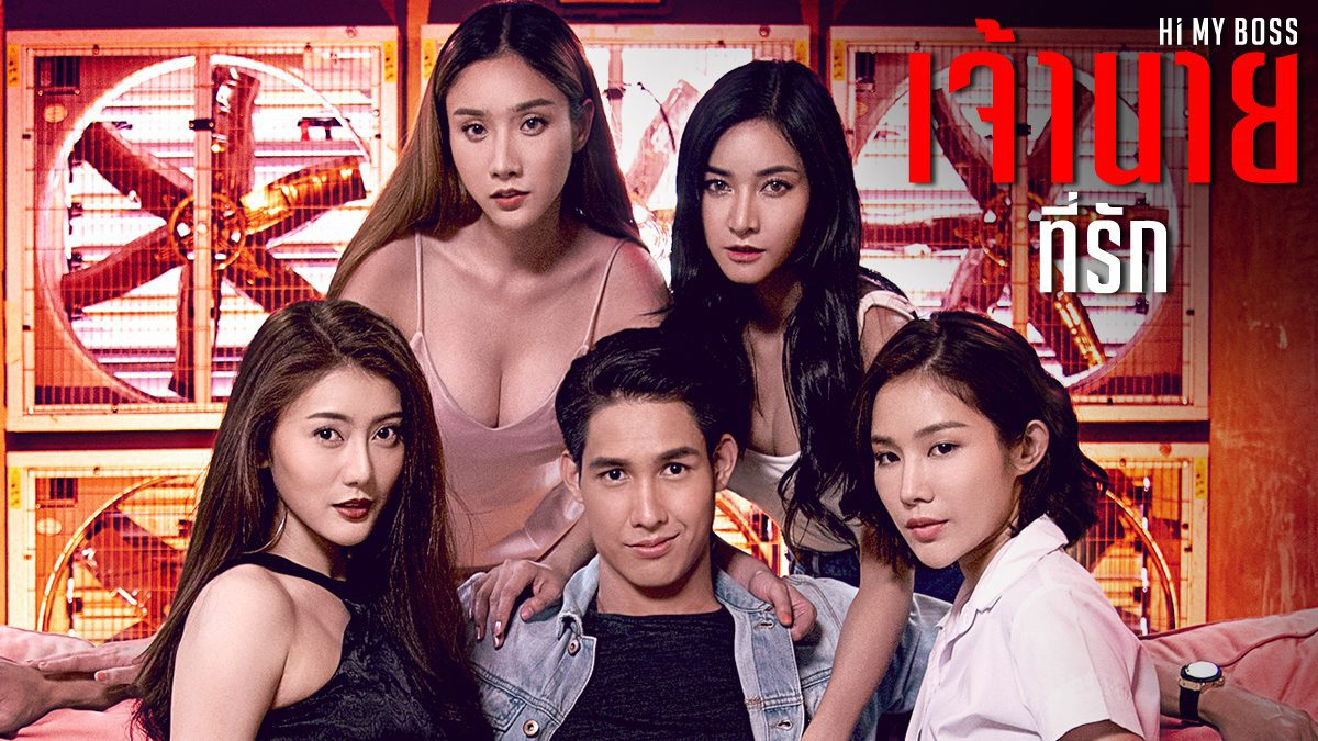 Rush Mini Series : Hi My Boss เจ้านายที่รัก | Official Trailer (18+)
