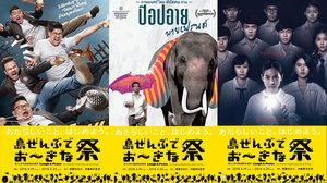 ไปเที่ยวญี่ปุ่นกัน!! ในกิจกรรมโหวตหนังไทยไปฉายเทศกาลภาพยนตร์นานาชาติ โอกินาวา 2018