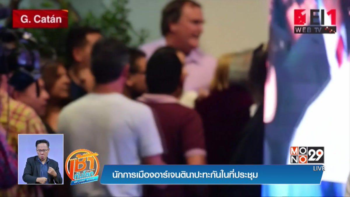 นักการเมืองอาร์เจนตินาปะทะกันในที่ประชุม