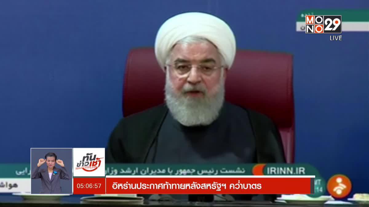 อิหร่านประกาศท้าทายหลังสหรัฐฯ คว่ำบาตร