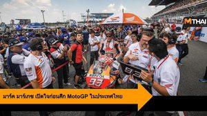 มาร์ค มาร์เกซ เปิดใจก่อนศึก MotoGP ในประเทศไทย PTT Thailand Grand Prix