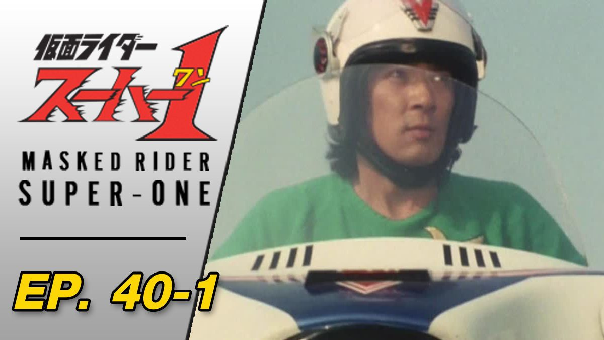 Masked Rider Super One ตอนที่ 40-1