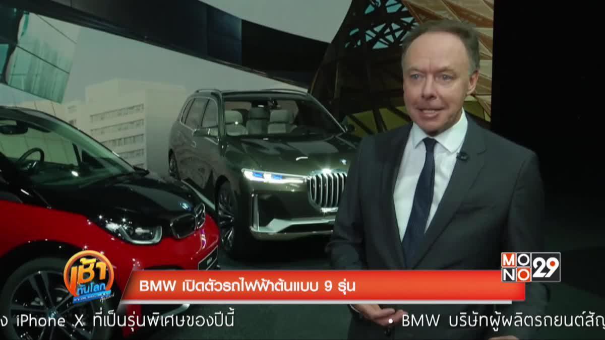 BMW เปิดตัวรถไฟฟ้าต้นแบบ 9 รุ่น