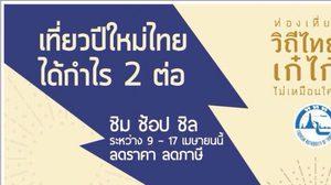 """ขาช็อปเฮ! มหกรรม""""เที่ยวปีใหม่ไทย"""" กำไร 2 ต่อ ทั้งลดราคา-ลดภาษี"""