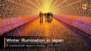 11 งานประดับไฟ ฤดูหนาว ในญี่ปุ่น 2019-2020
