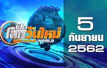 เปิดโลกวันใหม่ Welcome World 05-09-62