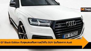 Q7 Black Edition กับชุดเเต่งเสริมความดุให้กับ SUV รุ่นเรือธงจาก Audi