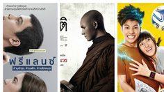 ประกาศแล้ว! 3 ภาพยนตร์ไทยที่ได้รางวัล Mthai Top Talk-About 2016