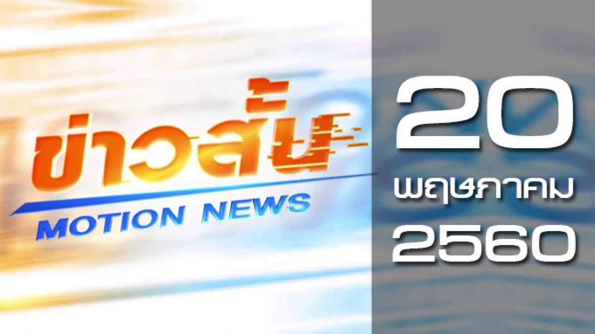 ข่าวสั้น Motion News Break 4 20-05-60
