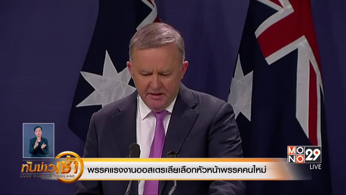 พรรคแรงงานออสเตรเลียเลือกหัวหน้าพรรคคนใหม่