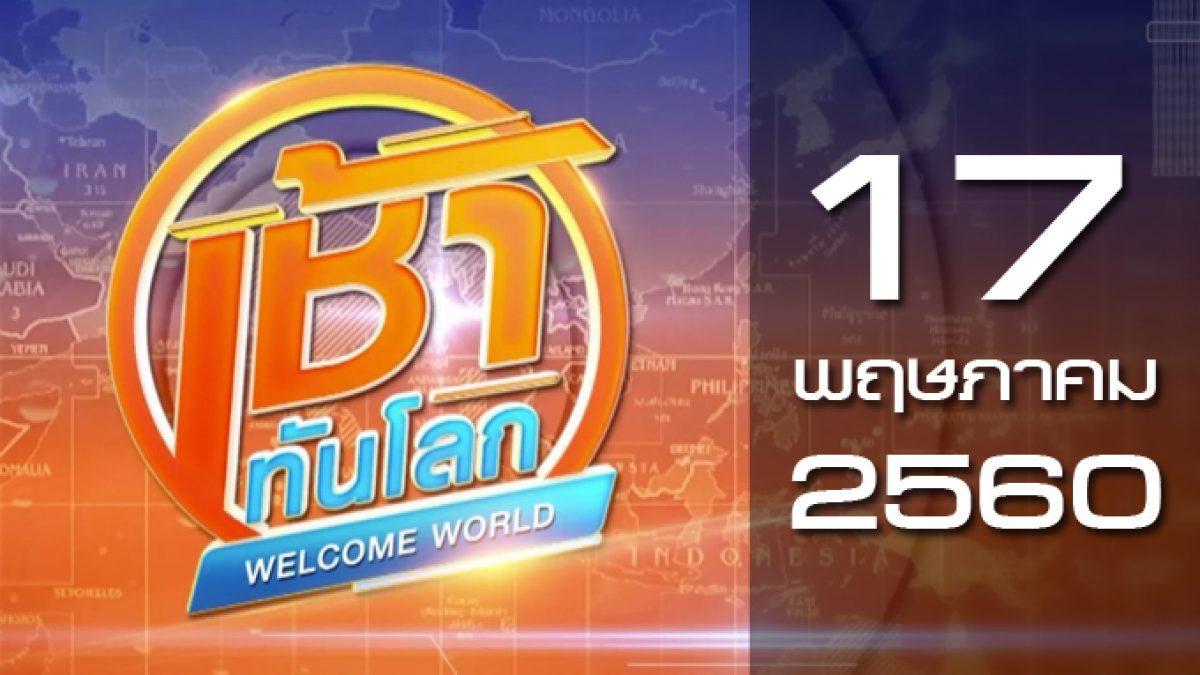 เช้าทันโลก Welcome World 17-05-60