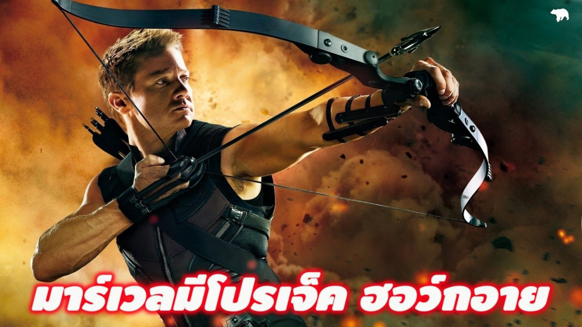 มาร์เวลมีโปรเจ็ค Hawkeye