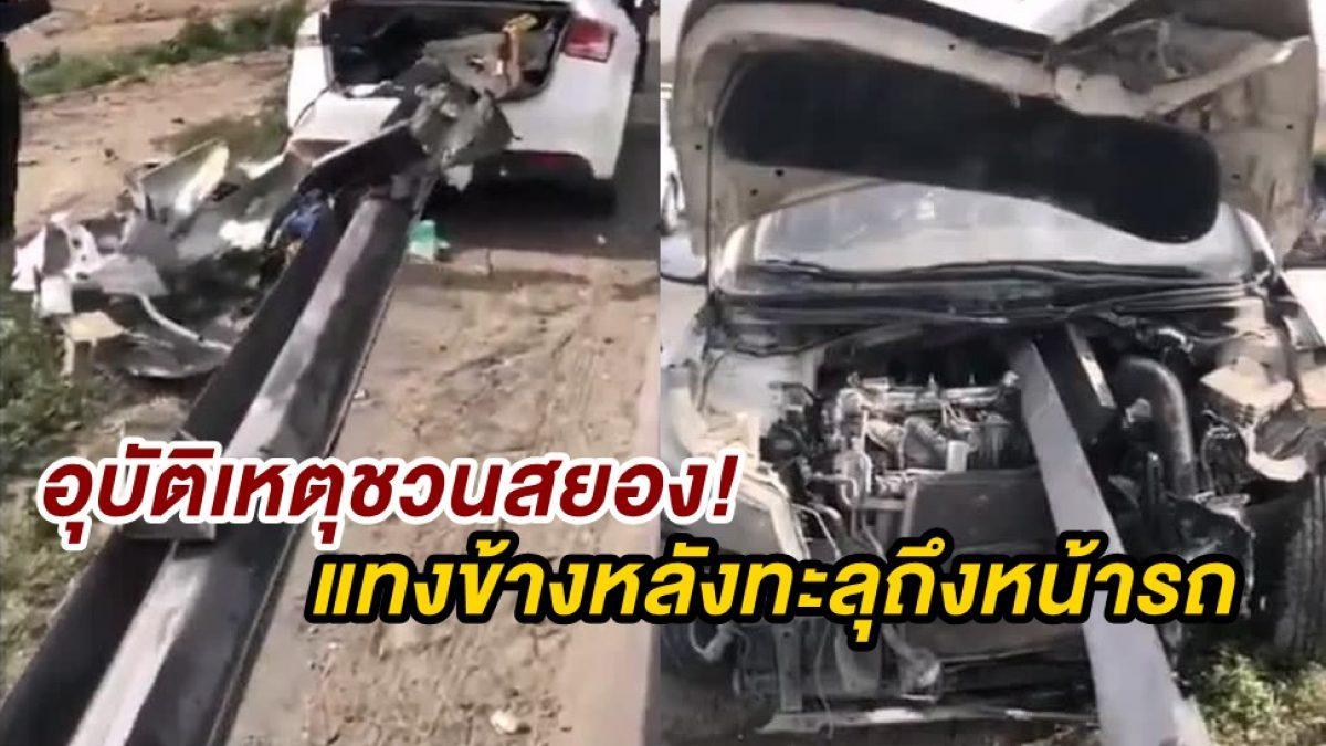 อุบัติเหตุชวนสยอง! แทงข้างหลังทะลุถึงหน้ารถ ต้องห้อยพระอะไรถึงรอดมาได้
